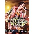 忌野清志郎 ロックン・ロール・ショー The FILM ~#1入門編~ [DVD+CD]