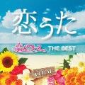 恋うた 恋んトス THE BEST<通常版>