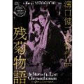 溝口健二監督作品 残菊物語 デジタル修復版
