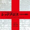 TBSテレビ60周年特別企画2夜連続スペシャルドラマ レッドクロス~女たちの赤紙~ オリジナル・サウンドトラック