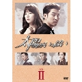 太陽がいっぱい DVD-BOX II
