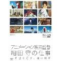 プロフェッショナル 仕事の流儀 アニメーション映画監督 細田守の仕事 希望を灯す、魂の映画 DVD