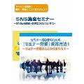 【初心者編】SNSからセミナー集客・営業・対談につなげ、セミナー営業実践講座DVDセット