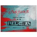 『STARMARIE FANTASY CIRCUS ~第一幕 幻木町の怪人~』2016.2.19 TSUTAYA O-EAST