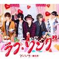ラフ・ソング [CD+DVD]<初回限定盤>