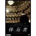 伴奏者 DVD
