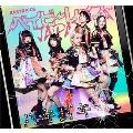 バキバキ (A) [CD+Blu-ray Disc]<初回盤>