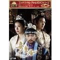 奇皇后 -ふたつの愛 涙の誓い- DVD-BOX IV