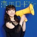 恋のロードショー (井上理香子ver.)<初回生産限定ピクチャーレーベル盤>