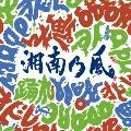 踊れ [CD+DVD]<初回生産限定盤>