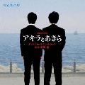 連続ドラマW 「アキラとあきら」 オリジナルサウンドトラック