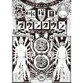 """『水曜日のダウンタウン8 9』+GEISHA GIRLS """"KICK & LOUD"""" PUNPEE REMIX & """"水曜日のダウンタウンOPテーマ曲""""CD BOXセット [2DVD+CD]<初回生産限定版>"""