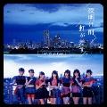 夜明け前、虹が差す [CD+DVD]