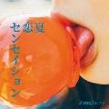 夏恋センセイション<タワーレコード限定>