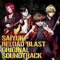 TVアニメ『最遊記RELOAD BLAST』オリジナルサウンドトラック