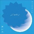 アイオライト/蒼い炎 [CD+DVD+スマプラ付]