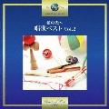 蛍の光~唱歌ベスト Vol.2