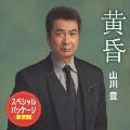 黄昏 -スペシャル・パッケージ-<通常盤>