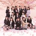 桜並木 [CD+DVD]