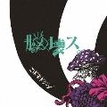 脳壊ス。 (A) [CD+DVD]<初回限定盤>