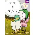 サラとダックン VOL.4