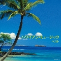 ハワイアン・ミュージック ベスト