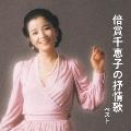 倍賞千恵子の抒情歌 ベスト