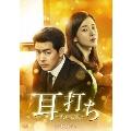耳打ち~愛の言葉~ DVD-BOX2