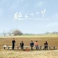 越えていけ/The band [CD+DVD]<初回限定盤>