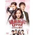 適齢期惑々ロマンス~お父さんが変!?~DVD-BOX1