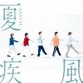 夏疾風 [CD+DVD]<初回限定盤>