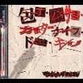 包丁・ハサミ・カッター・ナイフ・ドス・キリ / 霊霊霊霊霊霊霊霊魔魔魔魔魔魔魔魔