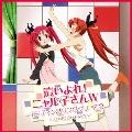 這いよれ!ニャル子さんW エンディングソングシリーズ2