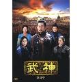 武神 ノーカット完全版 DVD-BOX 第四章