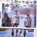 吹き零れる程のI、哀、愛 [CD+DVD]<初回生産限定盤>