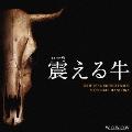 連続ドラマW「震える牛」オリジナル・サウンドトラック