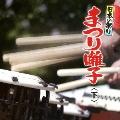 日本の祭り まつり囃子<下>