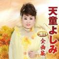 天童よしみ2014年全曲集