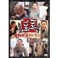 ごぶごぶ 東野幸治セレクション8
