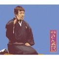 柳家さん喬13 柳田格之進/井戸の茶碗/幾代餅/トーク1・2