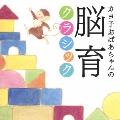 カヨ子おばあちゃんの脳育クラシック