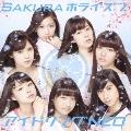 Sakuraホライズン [CD+Blu-ray Disc]<初回受注限定盤/TYPE-B>