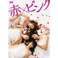 赤×ピンク ディレクターズ・ロングバージョン DVD BOX