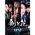剣と花 <ノーカット版> DVD-BOXII