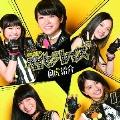 自虎紹介 [CD+DVD]<初回限定盤B>