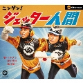 ニンゲン! ジェッター人間 [CD+DVD]<初回限定生産豪華盤>