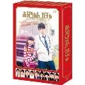 お兄ちゃん、ガチャ Blu-ray BOX 豪華版<初回限定生産版> Blu-ray Disc