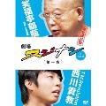 劇場スジナシin名古屋 第一夜 T.M.Revolution 西川貴教 完全保存版