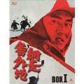 網走番外地 Blu-ray BOX I<初回生産限定版>