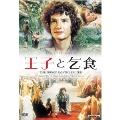 王子と乞食[IVCF-28065][DVD] 製品画像
